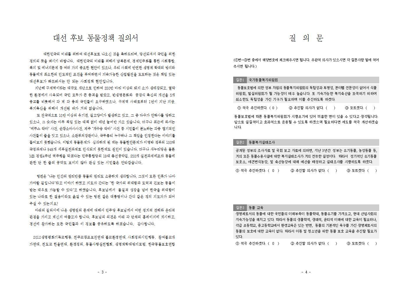 박근혜_동물정책 질의서(회신)002.jpg