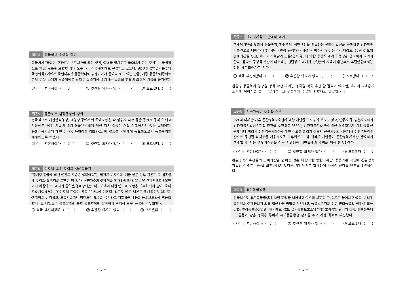 박근혜_동물정책 질의서(회신)003.jpg