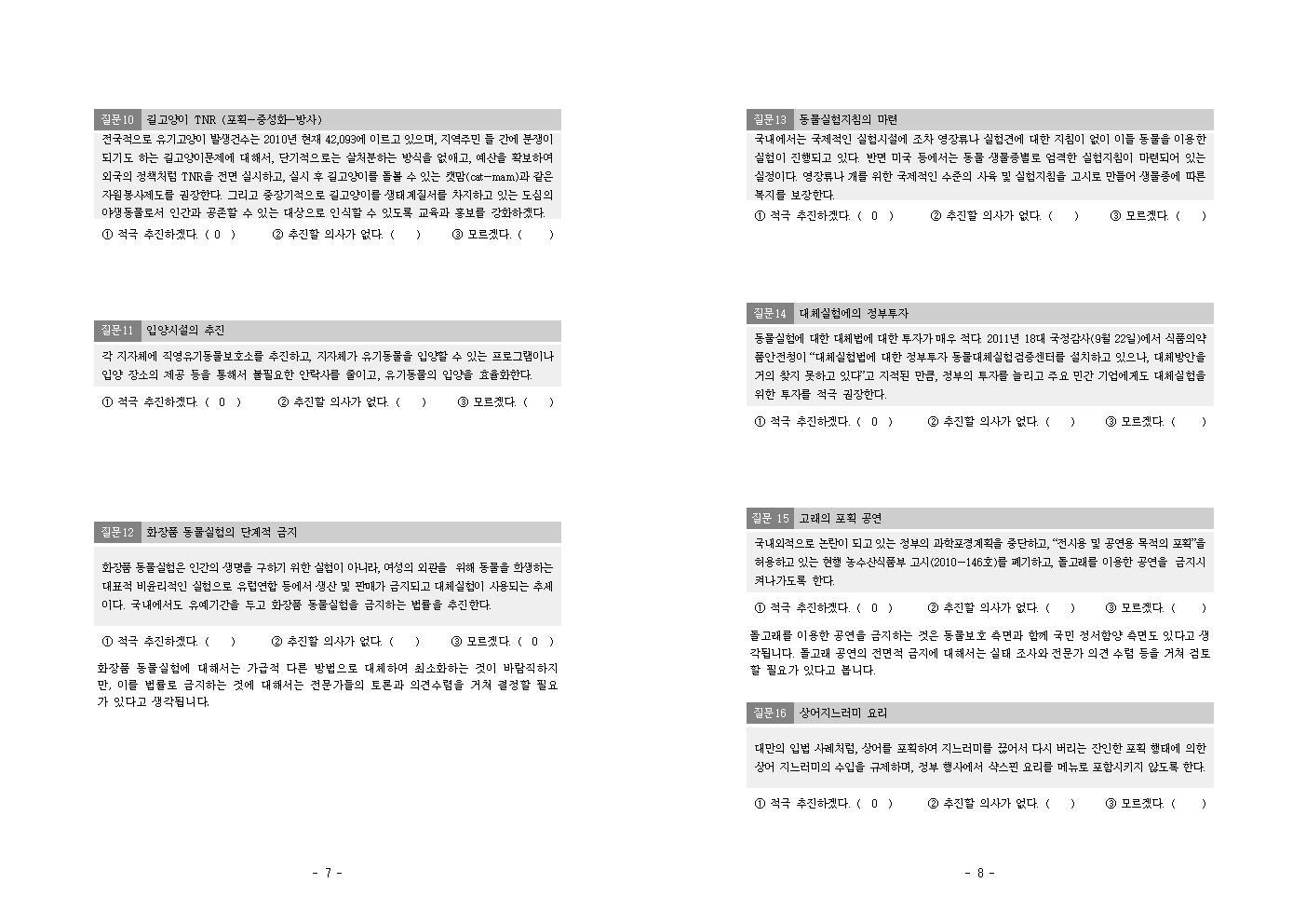 박근혜_동물정책 질의서(회신)004.jpg