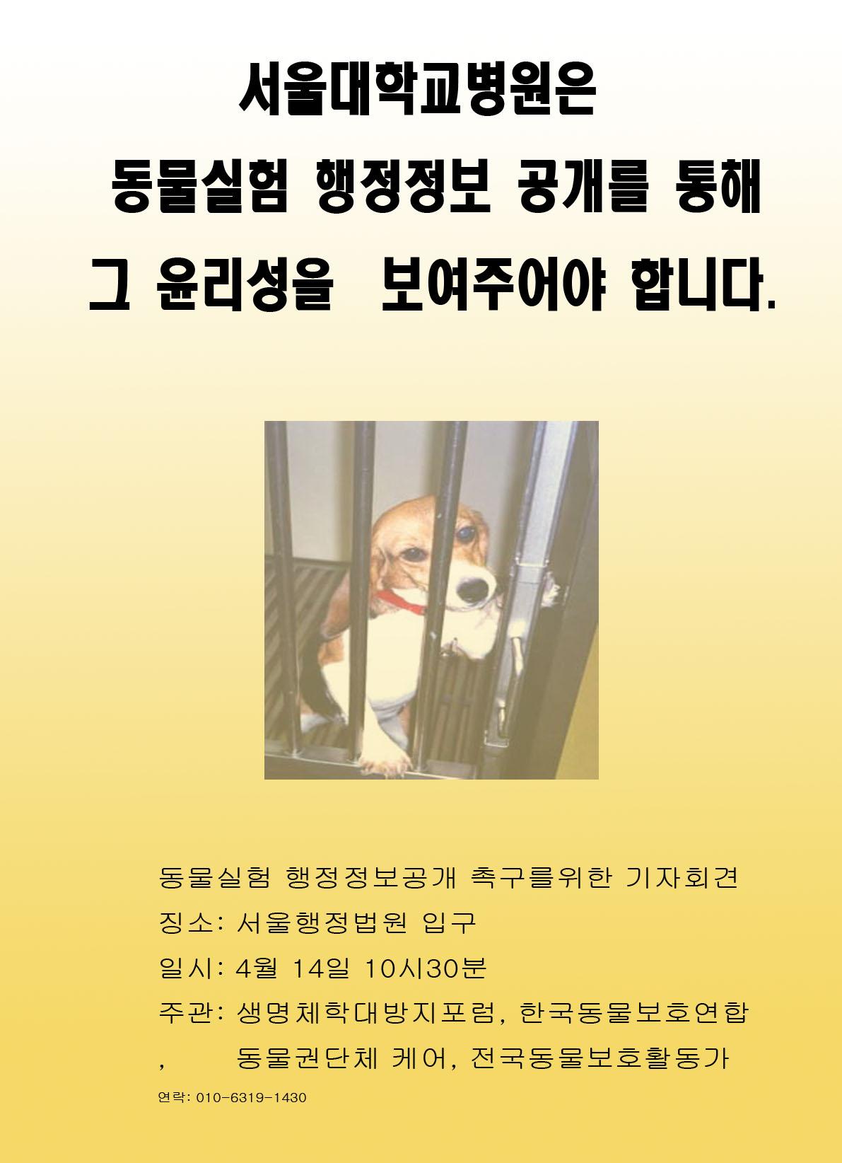 전국활동가_서울행정법원03.jpg