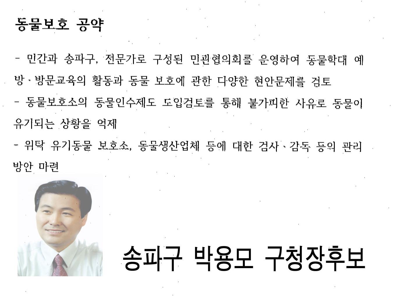 송파구_박용모02.jpg