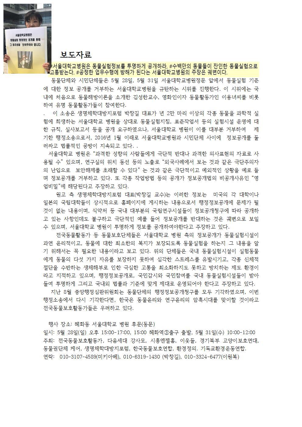 OOOO170525_2017__행정소송_보도자료02001.jpg
