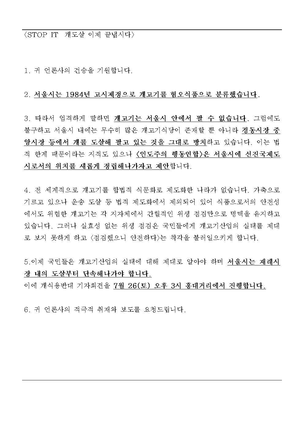 [보도자료]개식용금지_홍대기자회견003.jpg