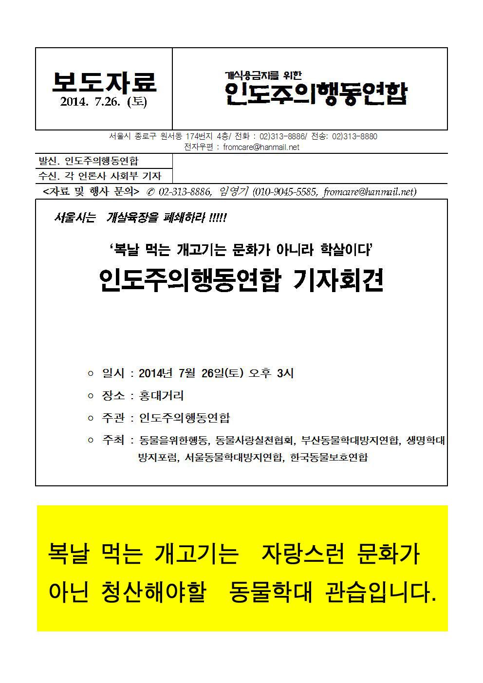 [보도자료]개식용금지_홍대기자회견006.jpg