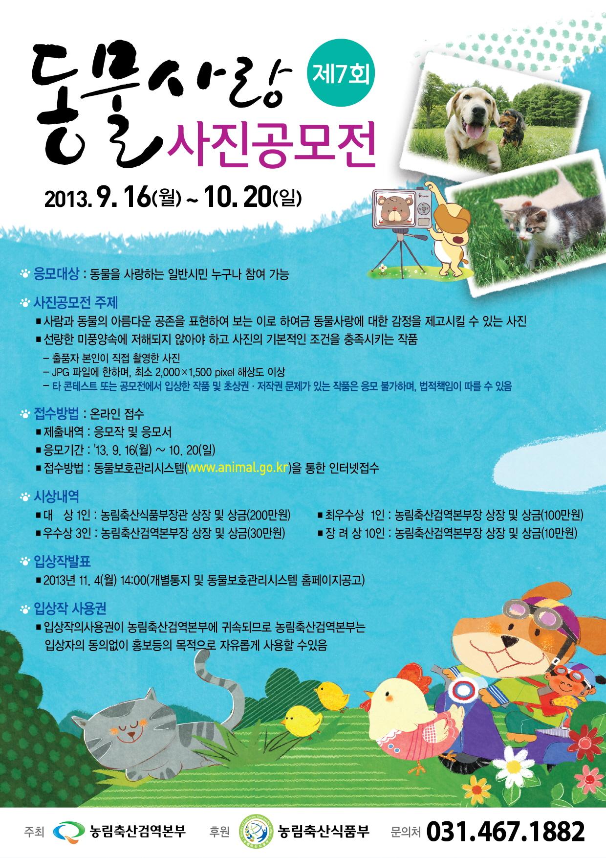 검역검사본부_제7회_동물사랑_사진공모전_포스터.jpg