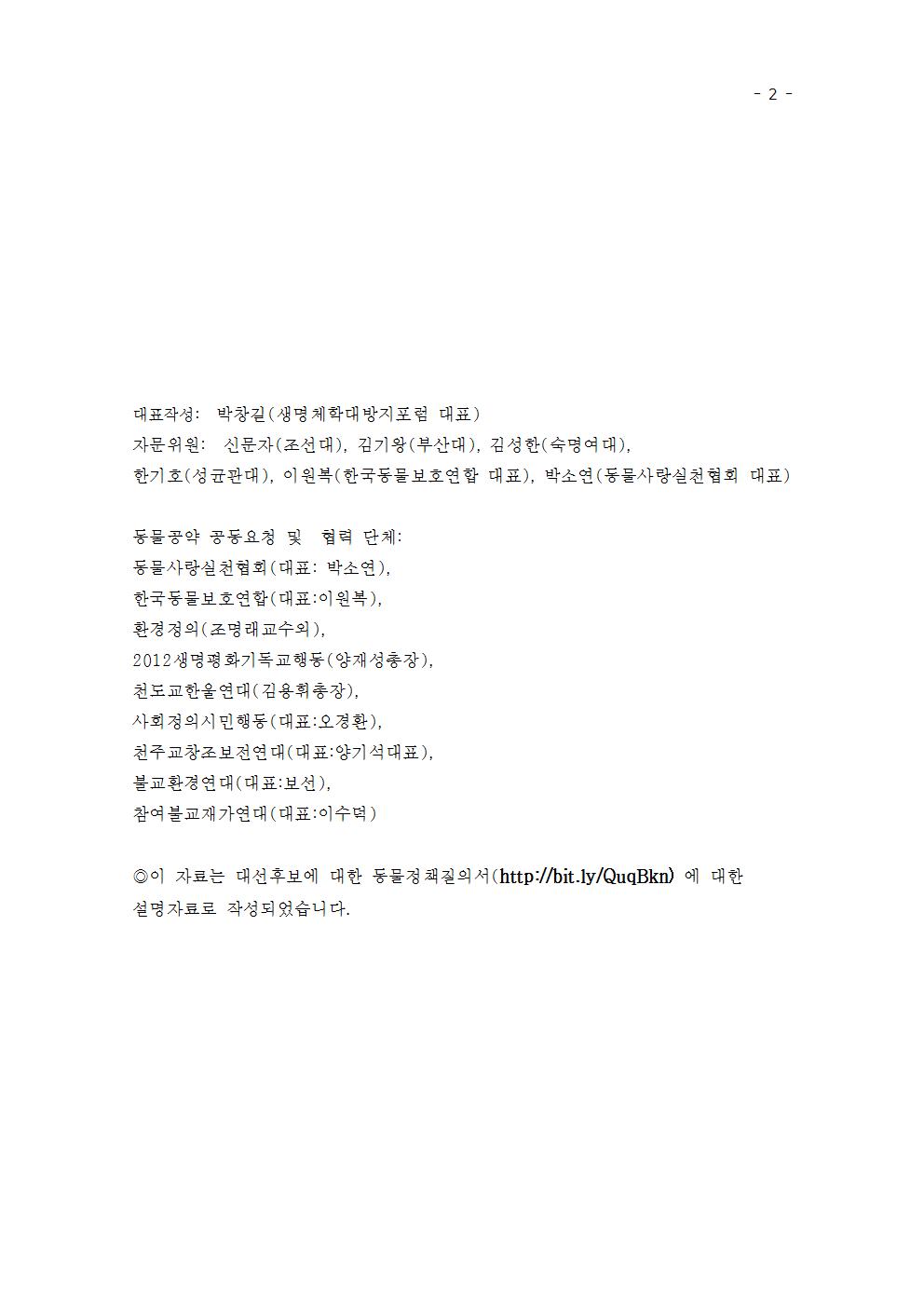제안서_2012_대선3후보_게시_단축002.png