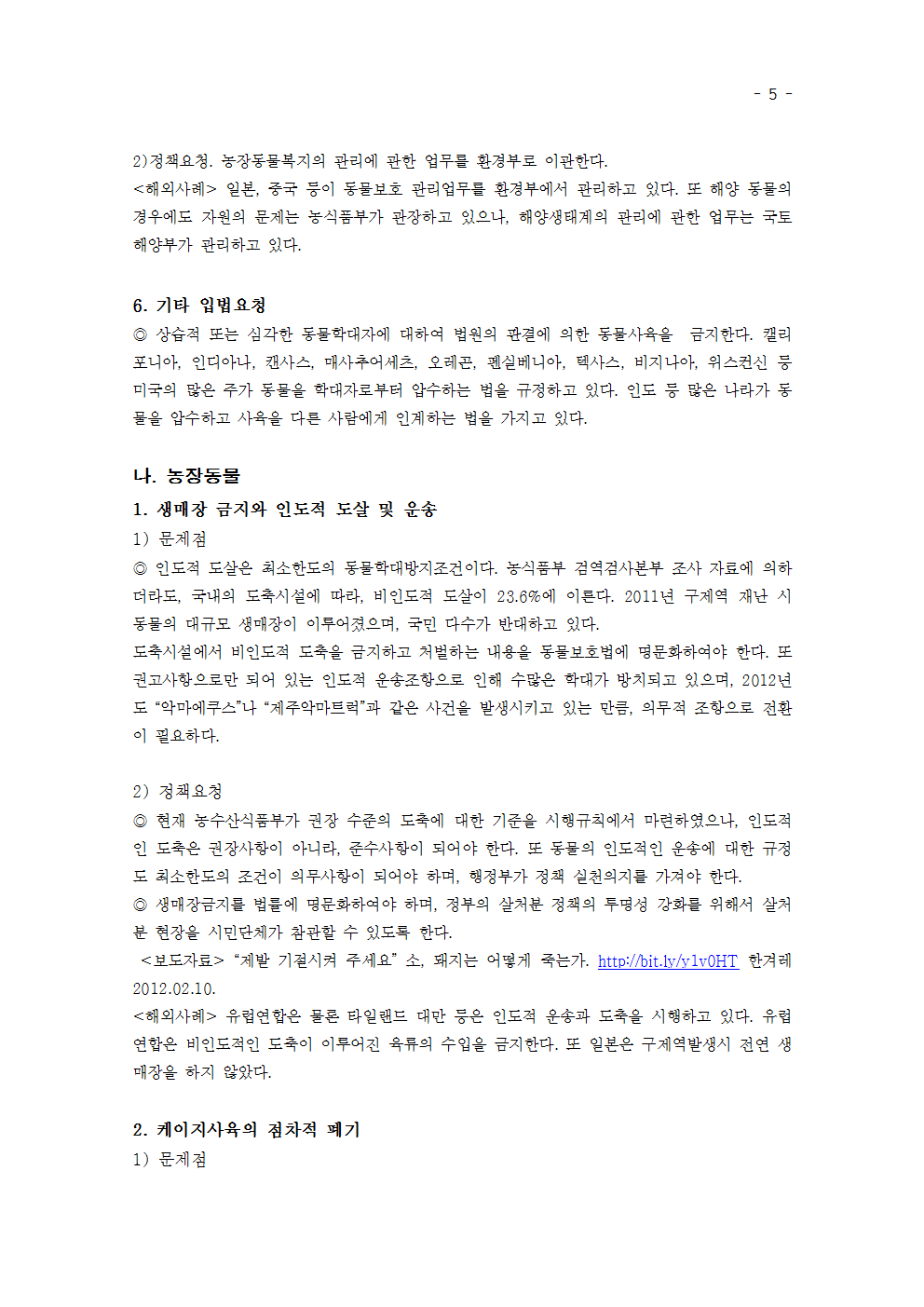 제안서_2012_대선3후보_게시_단축008.png