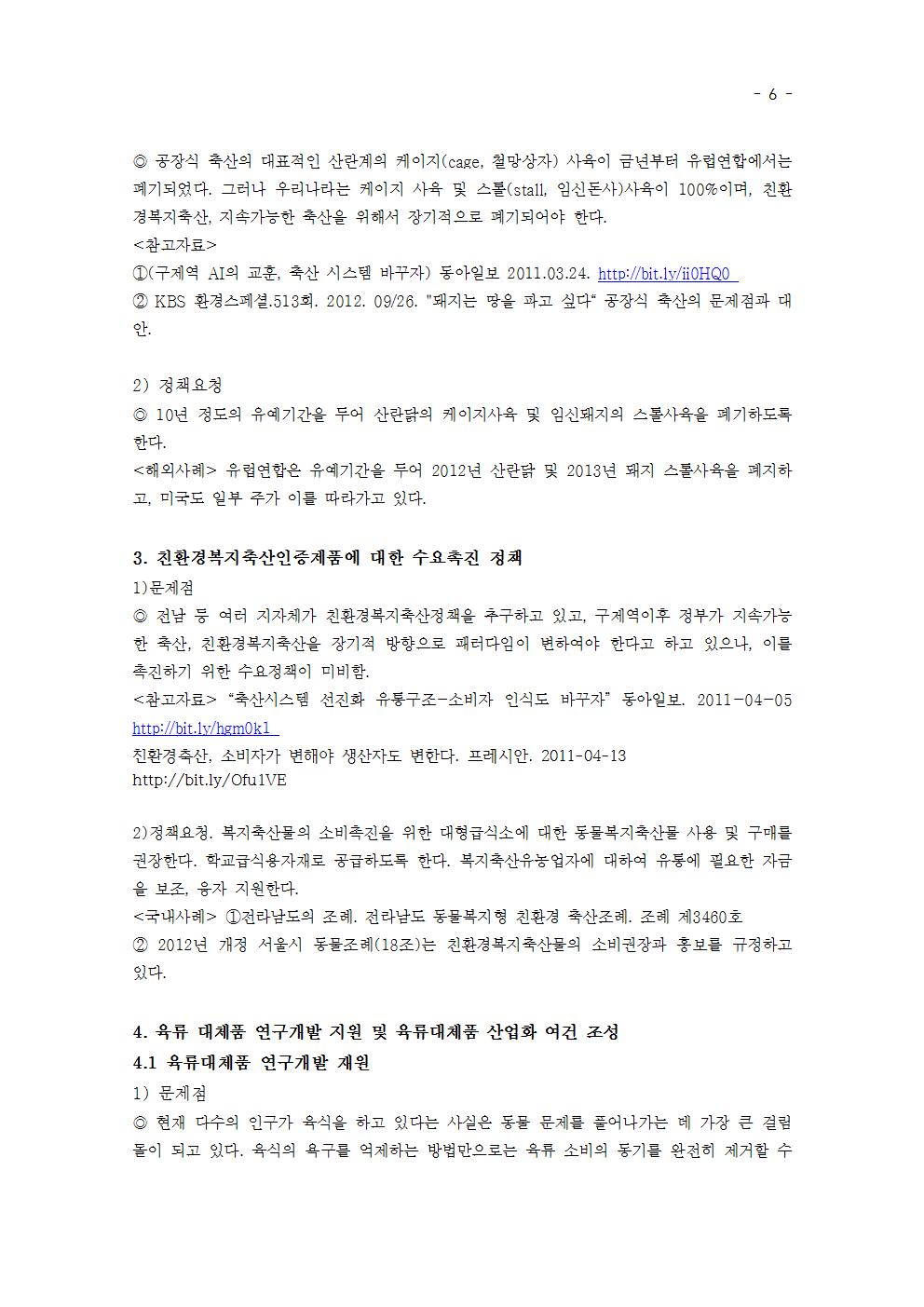 제안서_2012_대선3후보_게시_단축009.png