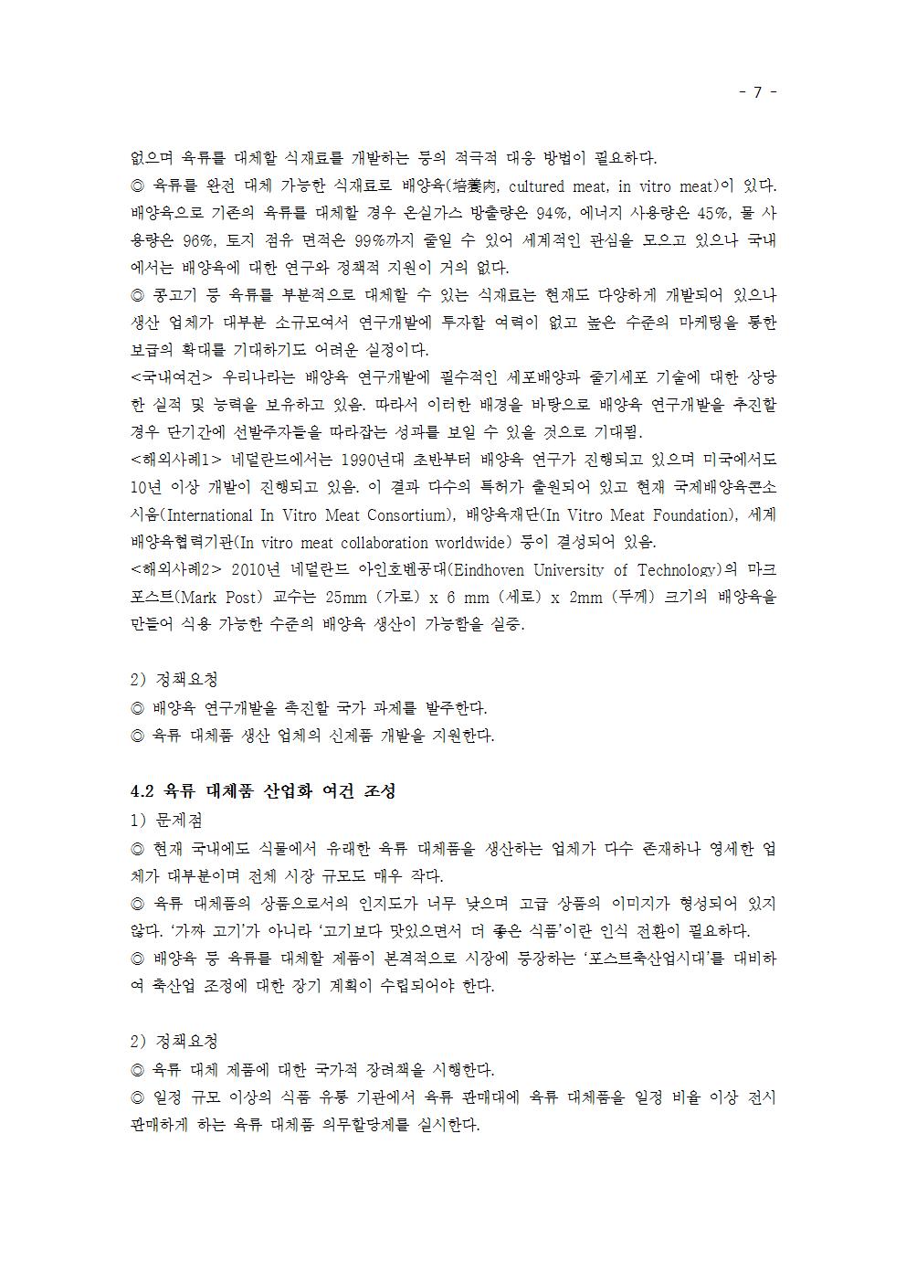 제안서_2012_대선3후보_게시_단축010.png