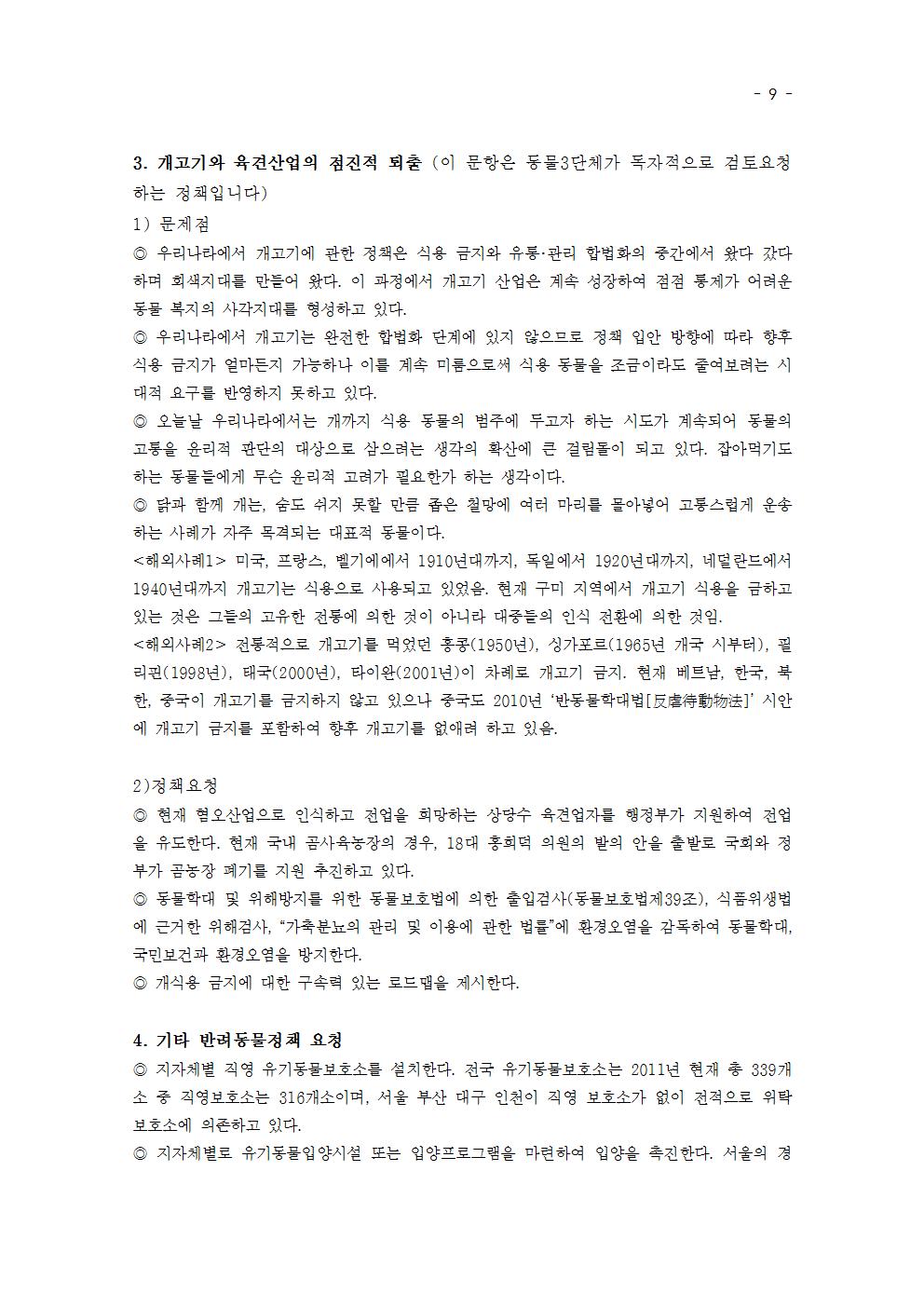 제안서_2012_대선3후보_게시_단축012.png
