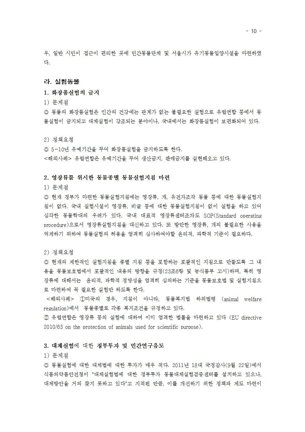 제안서_2012_대선3후보_게시_단축013.png