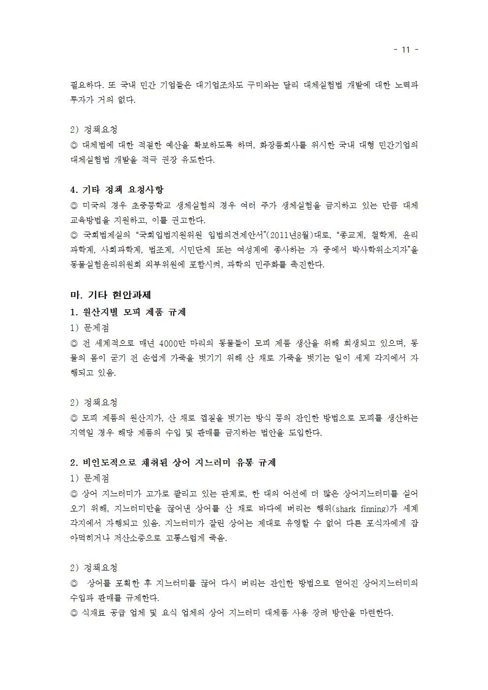 제안서_2012_대선3후보_게시_단축014.png