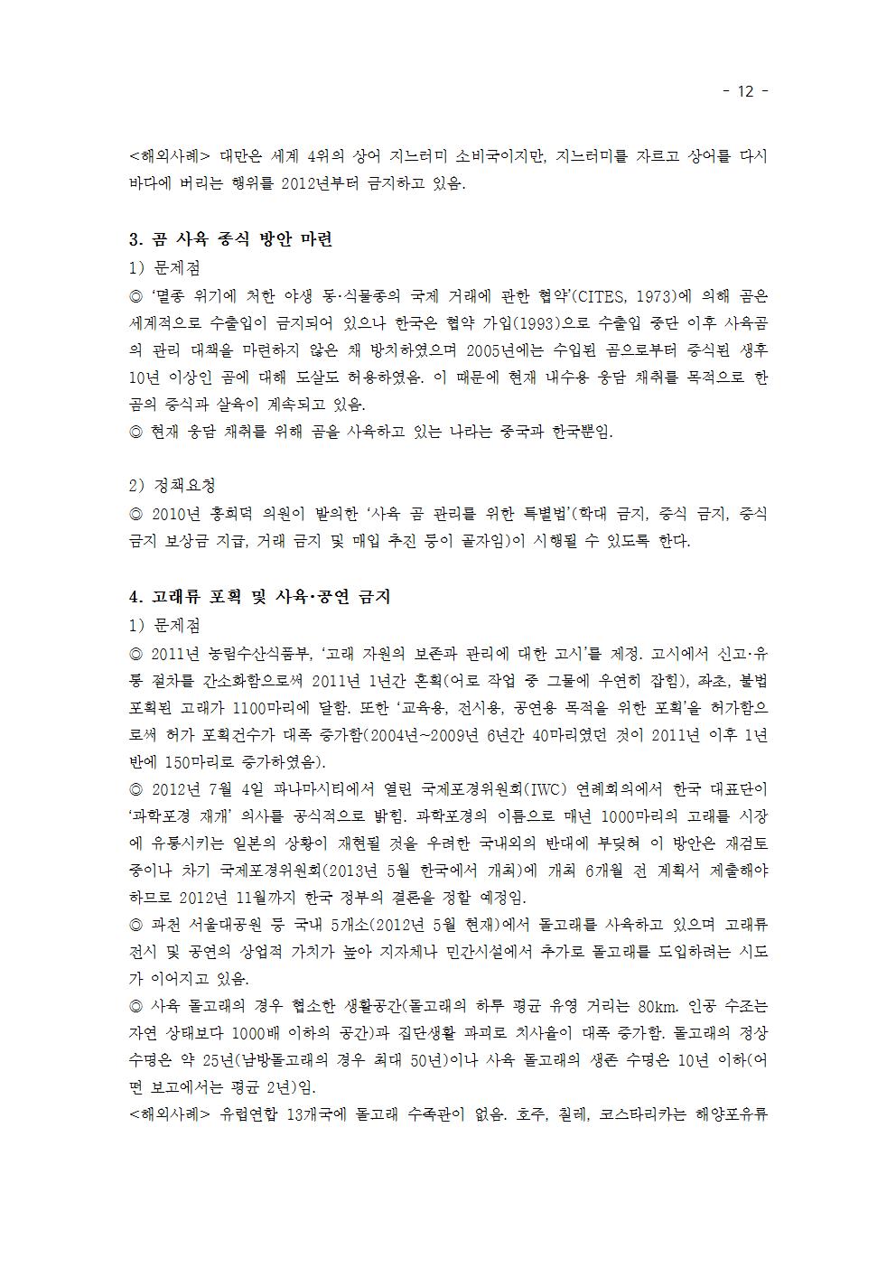 제안서_2012_대선3후보_게시_단축015.png
