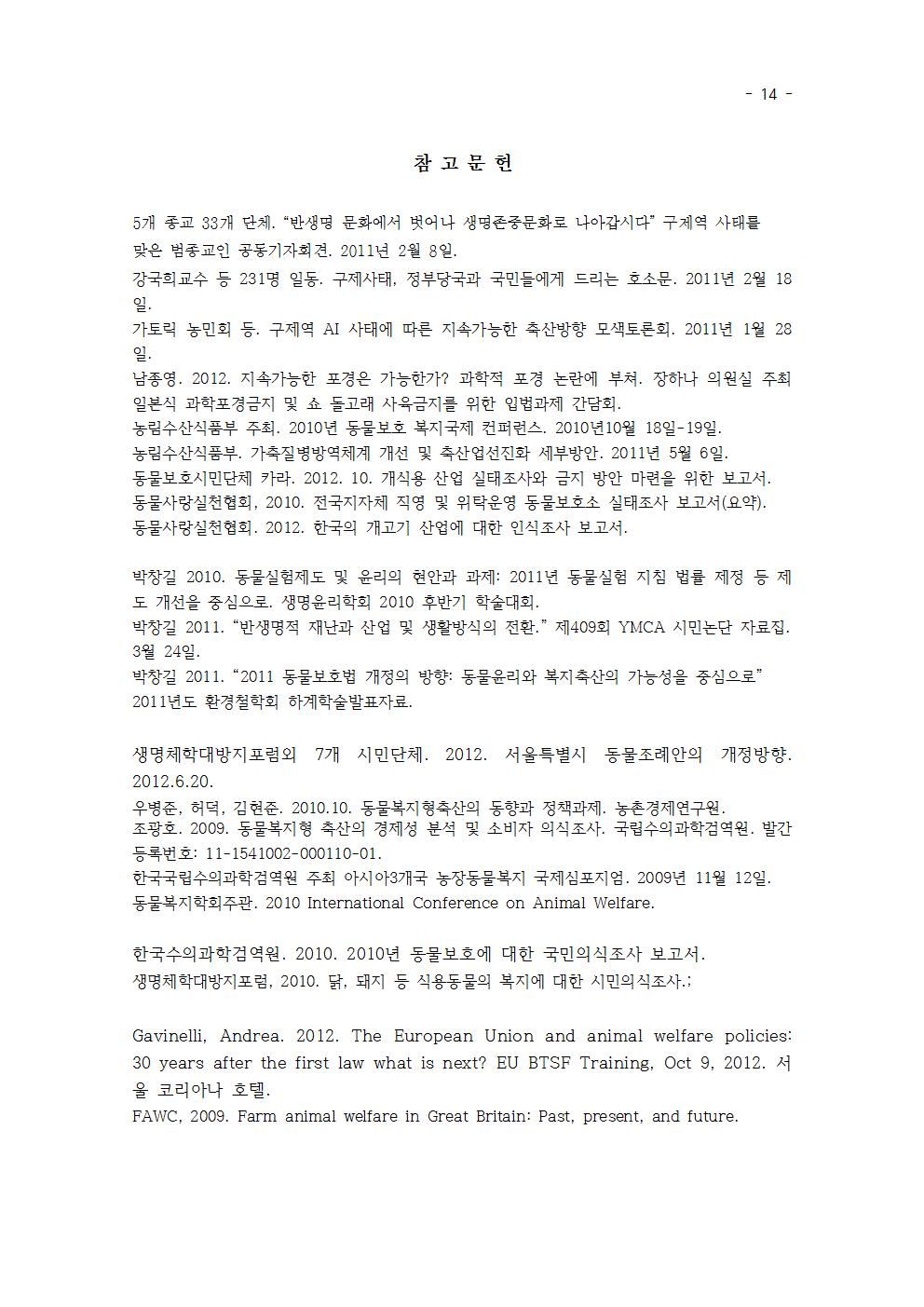 제안서_2012_대선3후보_게시_단축017.png