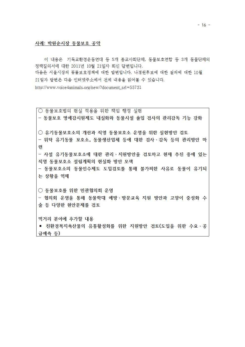 제안서_2012_대선3후보_게시_단축019.png