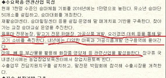말고기산업반대_신문03.jpg