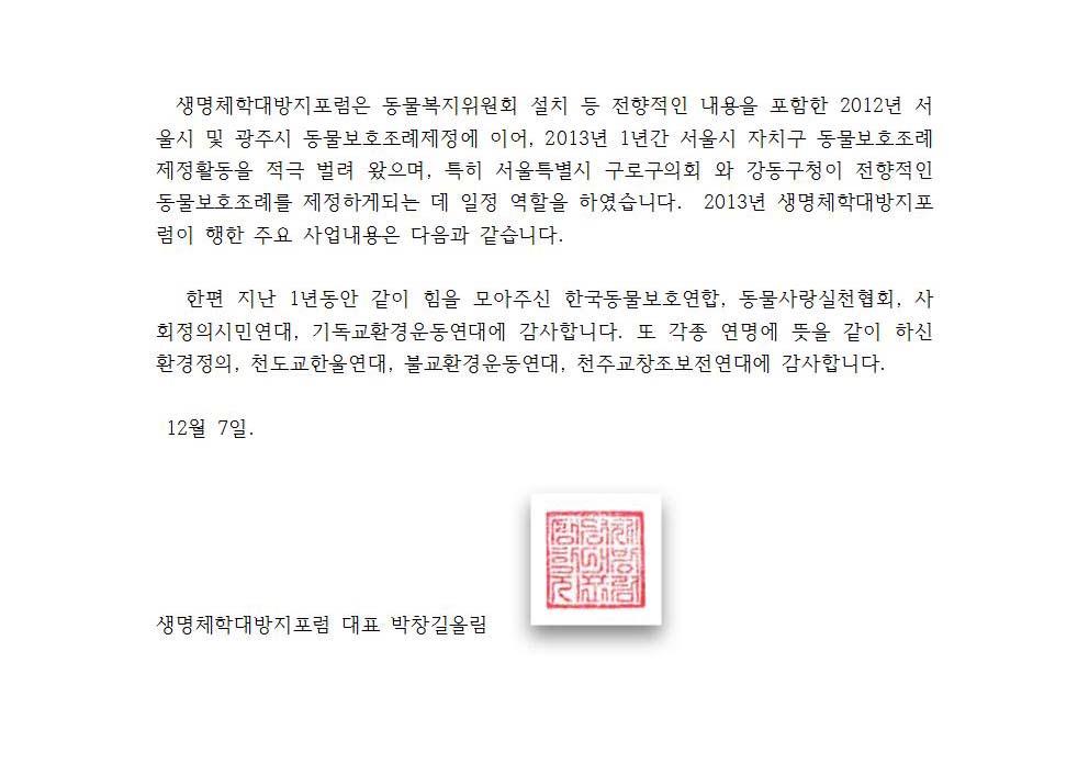 2013보고서_회원용0022.jpg