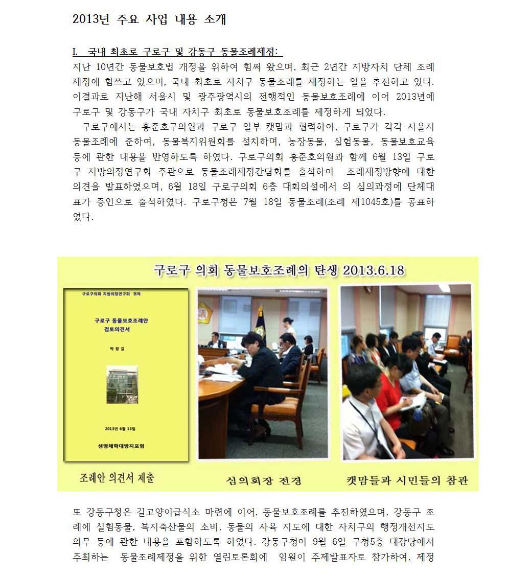 2013보고서_회원용0033.jpg