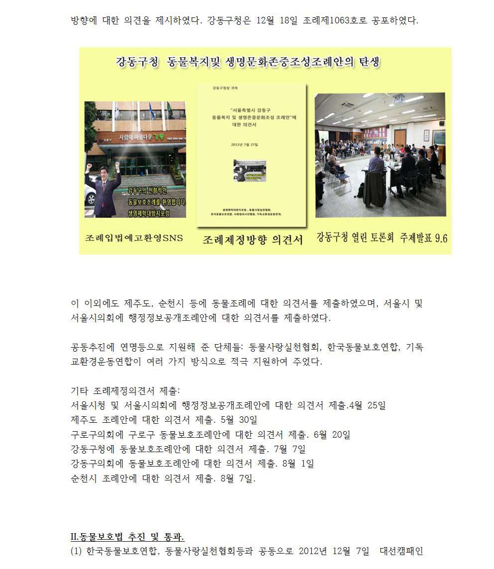 2013보고서_회원용0044.jpg