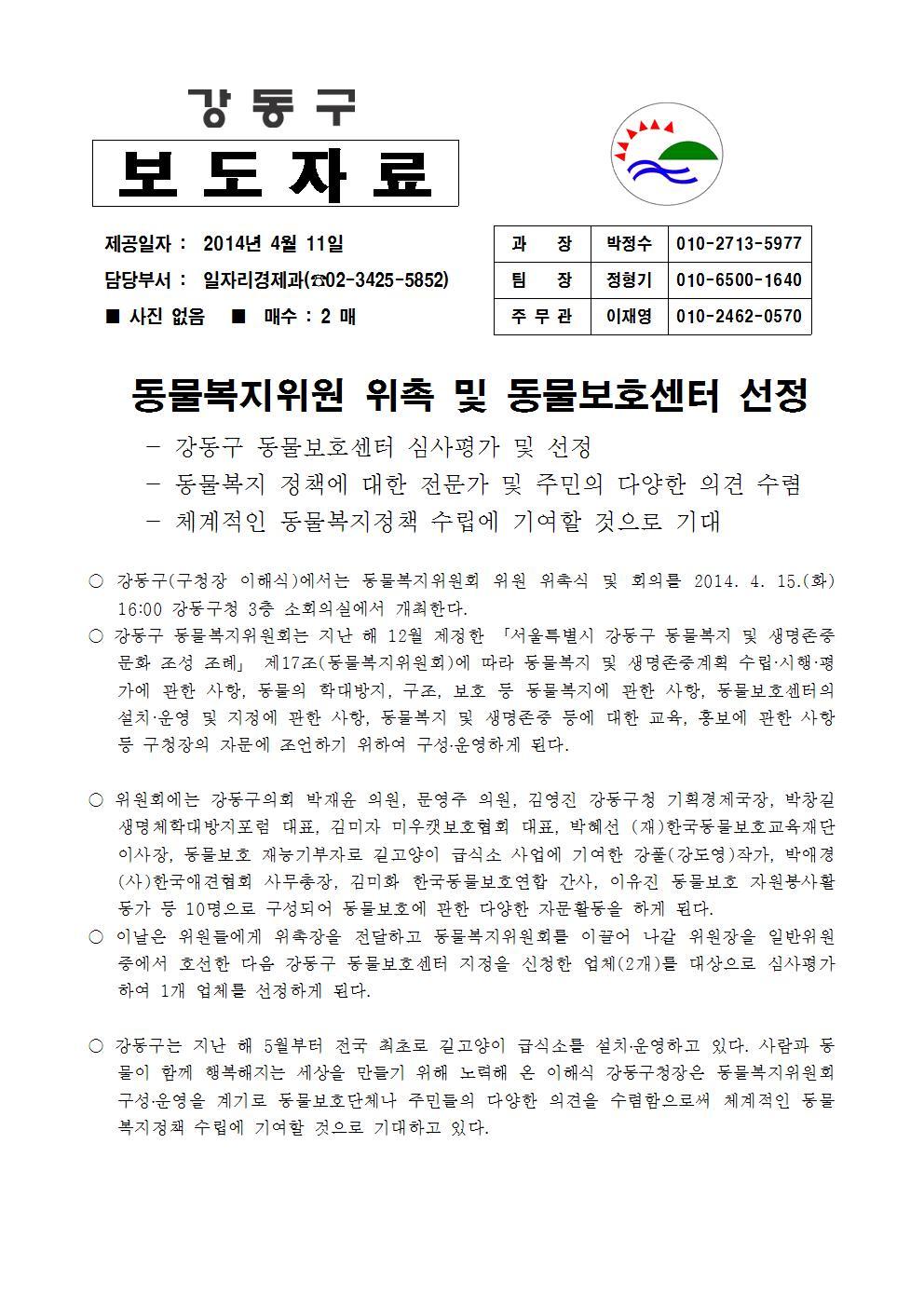 보도자료(동물복지위원회)001.jpg